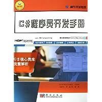 C#程序員開發手冊:C#核心類庫完整解析