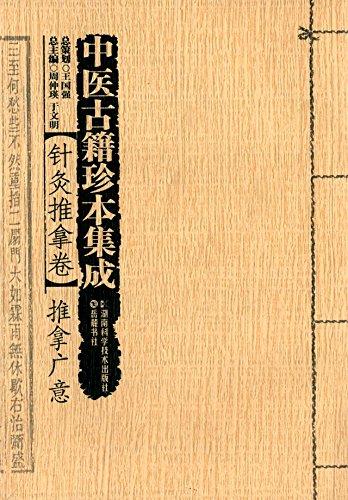 中医古籍珍本集成 针灸推拿卷 铜人腧穴针灸图经