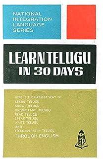 Learn telugu in 30 days through english language english and learn telugu in 30 days national integration language english and hindi edition fandeluxe Gallery
