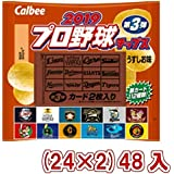カルビー 2019 プロ野球チップス  第3弾 48袋入 (24×2)