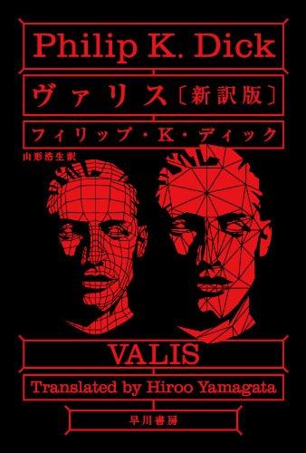 ヴァリス〔新訳版〕 (ハヤカワ文庫SF)