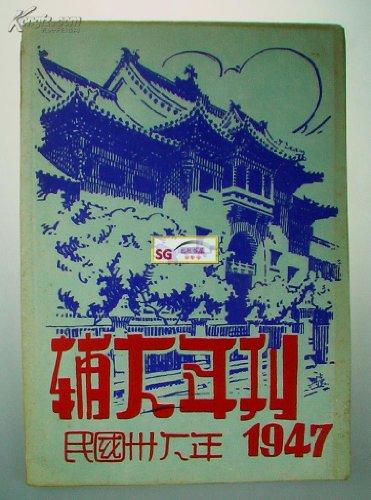 Fu Jen Catholic University of Peking. 1947 Annual. Fujen