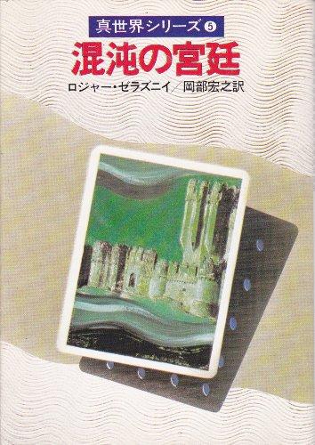 混沌の宮廷 (1981年) (ハヤカワ文庫―SF〈真世界シリーズ 5〉)