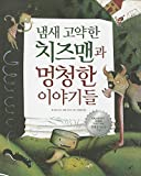 The Stinky Cheese Man and Other Fairly Stupid Tales (Korean Edition)