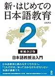 増補改訂版 新・はじめての日本語教育2 日本語教授法入門