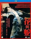 Flower and Snake Blu-Ray (NTSC) (Region A) 2004 Japanese movie directed by Takashi Ishii a.k.a. Hana To Hebi (2004)
