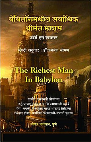 download the richest man in babylon pdf free