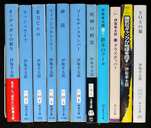 伊坂幸太郎 文庫 11冊セット (文庫古書セット)