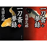 パンの略取 (昭和5年) (黒旗叢書...