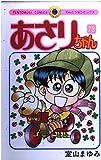 Asari Chan (No. 73 volumes) (ladybug Comics) (2004) ISBN: 4091430937 [Japanese Import]