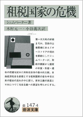 租税国家の危機 (岩波文庫 白 147-4)