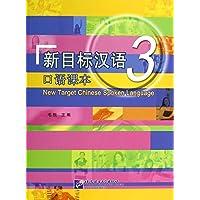 新目标汉语口语课本3