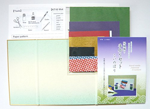 Hand made Japanese ornament : Collage With Washi Japanese Traditional Paper Harie Kit , Kodomo no hi (Carp streamers) ()