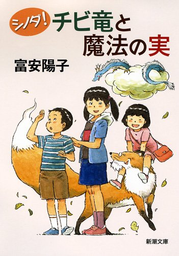シノダ!チビ竜と魔法の実 (新潮文庫)