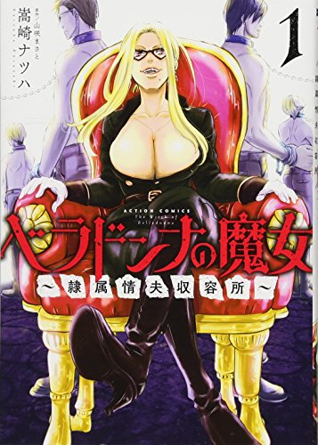 ベラドンナの魔女~隷属情夫収容所~(1) (アクションコミックス)
