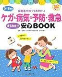 0~5歳児ケガと病気の予防・救急まるわかり安心BOOK (ナツメ社保育シリーズ)