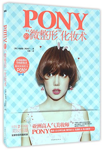 PONY's Micro-plastic Making-Up Techniques (With CD) (Chinese Edition)