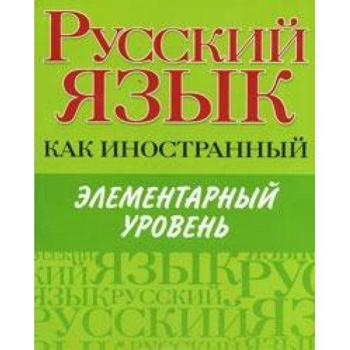 Russian as foreign language Elementary Russkiy yazyk kak inostrannyy Elementarnyy uroven