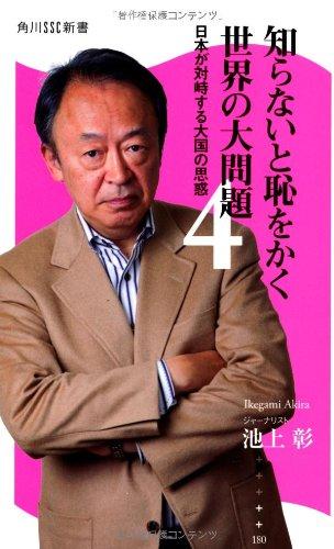 知らないと恥をかく世界の大問題4  日本が対峙する大国の思惑  角川SSC新書