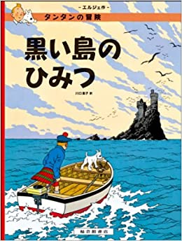 Black Island (Adventures of Tintin) (Japanese Edition) by Herge (2011-03-01)