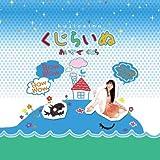 Ranpu Kujira - Kujira Inu [Japan CD] TOPD-122 by Ranpu Kujira