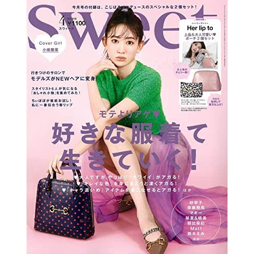 Sweet 2020年4月号 表紙画像