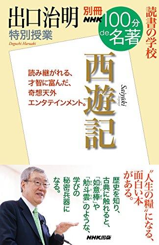 別冊NHK100分de名著 読書の学校 出口治明 特別授業『西遊記』 (教養・文化シリーズ)