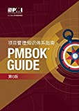 img - for A Guide to the Project Management Body of Knowledge (PMBOK  Guide) Sixth Edition (SIMPLIFIED CHINESE) book / textbook / text book