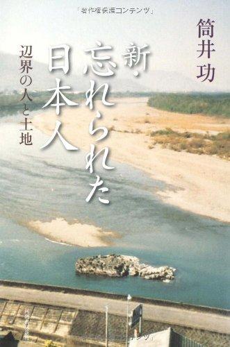 新・忘れられた日本人---辺界の人と土地