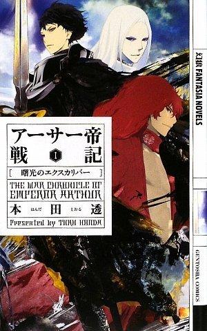 アーサー帝戦記 I -曙光のエクスカリバー- (幻狼ファンタジアノベルス)