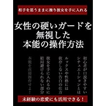 Jyoseinokataiga-dowomusisitahonnousousajyutu (Japanese Edition)