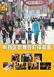 キラキラMOVIES 「新宿区歌舞伎町保育園」コレクターズ・エディション(初回生産限定) [DVD]
