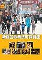 キラキラMOVIES 「新宿区歌舞伎町保育園」スタンダード・エディションの商品画像