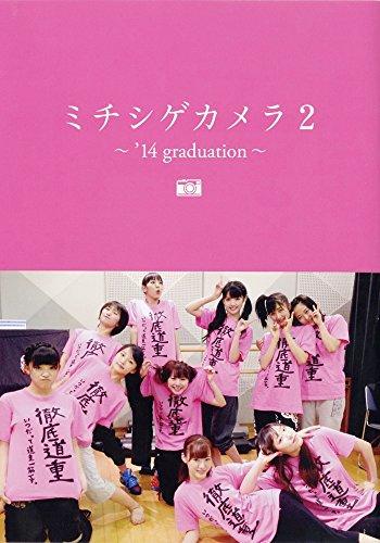 モーニング娘。'14写真集 ミチシゲカメラ2 -'14graduation-