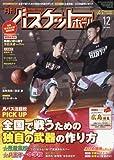月刊バスケットボール 2017年 12 月号 [雑誌]