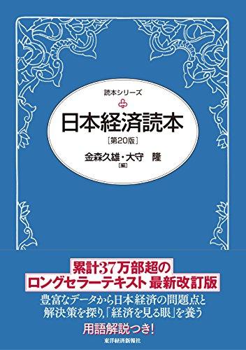 日本経済読本(第20版) (読本シリーズ)