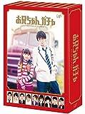 お兄ちゃん、ガチャ Blu-ray BOX 豪華版(初回限定生産)