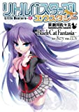 Little Busters ! Ecstasy 'Sasami Sasasegawa' - Black Cat Fantasia - (Dengeki Comics) [Japanese Edition]
