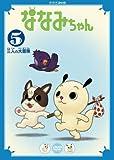 ななみちゃん5 三人の大冒険 [DVD]