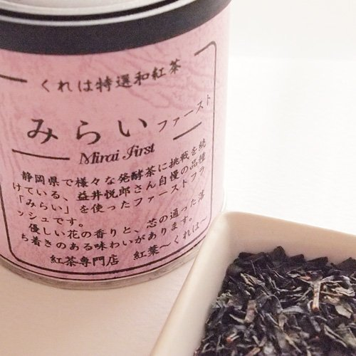 Tokyo Matcha Selection Tea - Creha Tea : Mirai First Flush 50g (1.76oz) Japanese pure black tea from Shizuoka [Standard ship by SAL with Tracking number & Insurance]