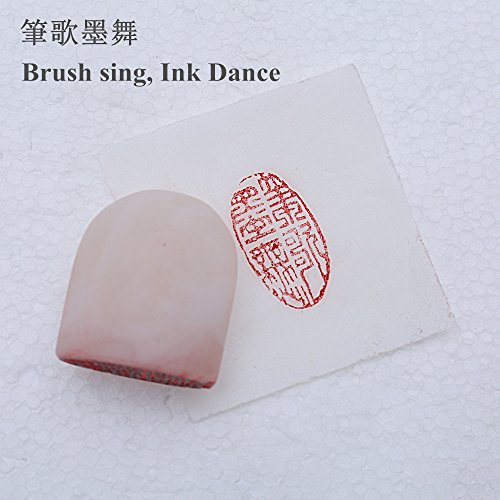 Chinese Seal (Hmay Chinese Mood Seal / Handmade Traditional Art Stamp Chop for Brush Calligraphy and Sumie Painting and Gongbi Fine Artworks (Brush Sing, Ink Dance))
