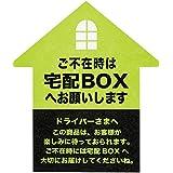 宅配シール 不在時は宅配BOXへ (60枚) GTB-1S