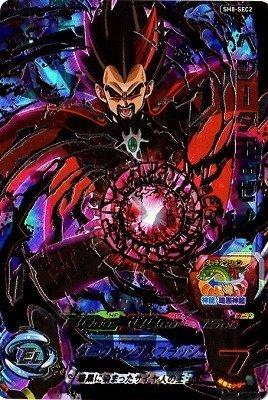 スーパードラゴンボールヒーローズ第8弾/SH8,SEC2 ベジータ王:ゼノ UR
