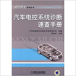 Automotive Electronic Control System Diagnostic Quick Reference (Chinese) Paperback – 1991