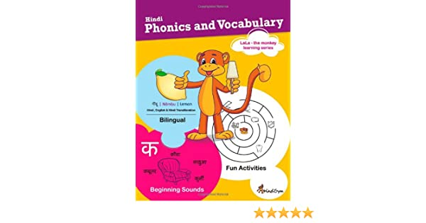 Workbook free phonics worksheets : Hindi Phonics And Vocabulary (English and Hindi Edition): Aarti ...