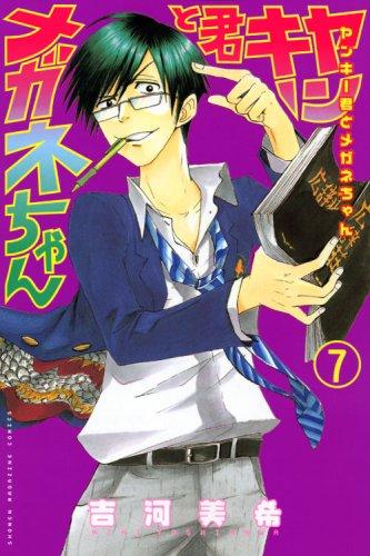 Yankee-kun to Megane-chan Vol. 7