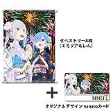 Re:ゼロから始める異世界生活 nanacoカード+タペストリーA柄(エミリア&レム)
