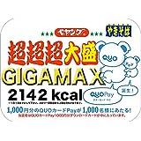 ペヤング 超超超大盛GIGAMAX QuoカードPay 439g ×8個