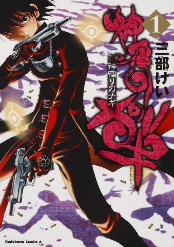 神宿りのナギ (1) (角川コミックス・エース 112-8)