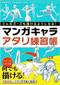 Book's Cover of どんなポーズも描けるようになる! マンガキャラアタリ練習帳 (日本語) 単行本 – 2019/9/26